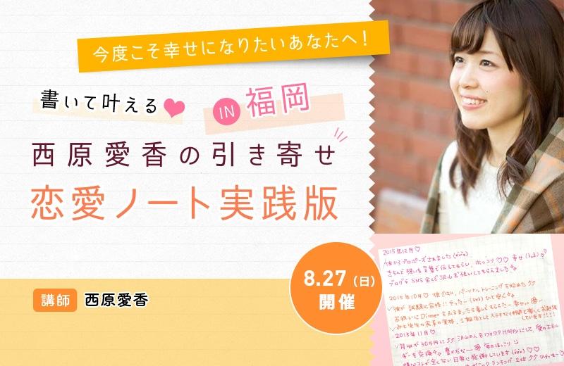 【福岡開催】西原愛香の引き寄せ恋愛ノート実践版