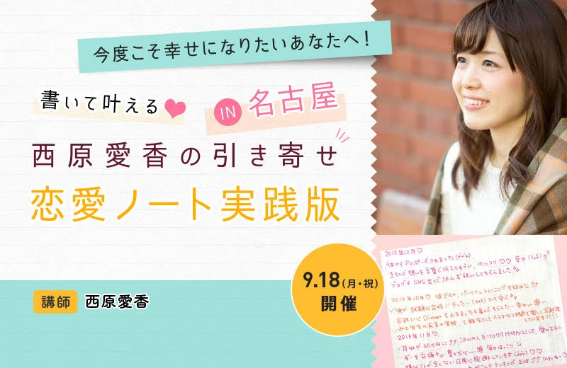 【名古屋開催】西原愛香の引き寄せ恋愛ノート実践版