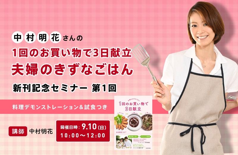 中村明花さんの「1回のお買い物で3日献立 夫婦のきずなごはん」新刊記念セミナー 〜料理デモンストレーション&試食つき〜【第1回】