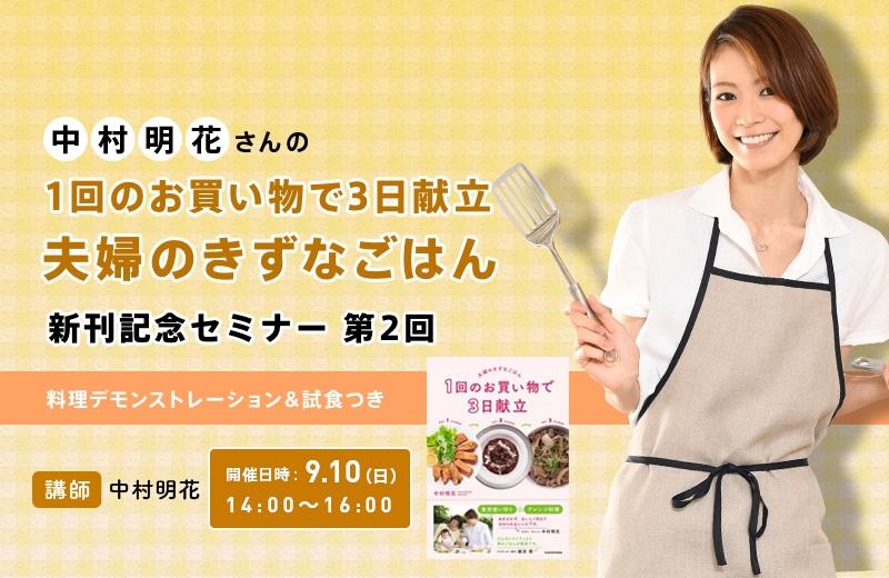 中村明花さんの「1回のお買い物で3日献立 夫婦のきずなごはん」新刊記念セミナー 〜料理デモンストレーション&試食つき〜【第2回】