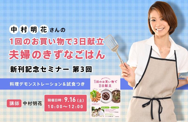 中村明花さんの「1回のお買い物で3日献立 夫婦のきずなごはん」新刊記念セミナー 〜料理デモンストレーション&試食つき〜【第3回】