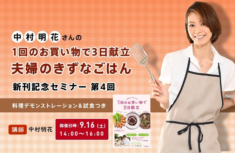 中村明花さんの「1回のお買い物で3日献立 夫婦のきずなごはん」新刊記念セミナー 〜料理デモンストレーション&試食つき〜【第4回】