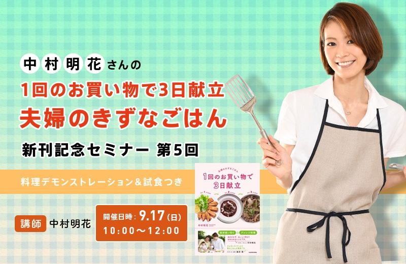 中村明花さんの「1回のお買い物で3日献立 夫婦のきずなごはん」新刊記念セミナー 〜料理デモンストレーション&試食つき〜【第5回】