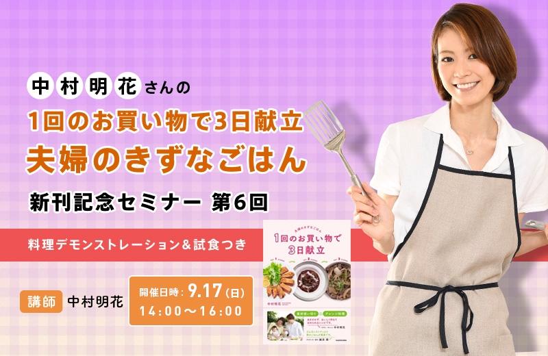 中村明花さんの「1回のお買い物で3日献立 夫婦のきずなごはん」新刊記念セミナー 〜料理デモンストレーション&試食つき〜【第6回】