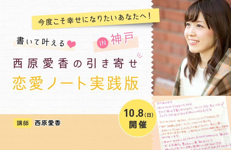 【神戸開催】西原愛香の引き寄せ恋愛ノート実践版