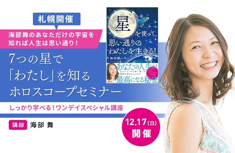 【札幌開催】あなただけの宇宙を知れば人生は思い通り! 7つの星で「わたし」を知る ホロスコープ・セミナー