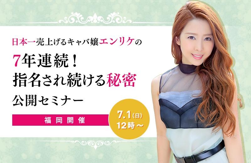 【福岡開催】日本一売上げるキャバ嬢エンリケの「7年連続!指名され続ける秘密」公開セミナー