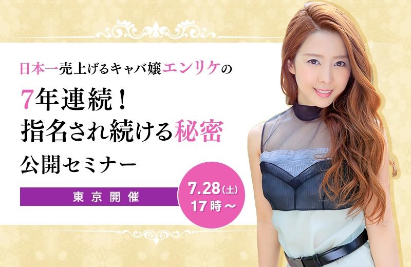 【東京開催】日本一売上げるキャバ嬢エンリケの「7年連続!指名され続ける秘密」公開セミナー