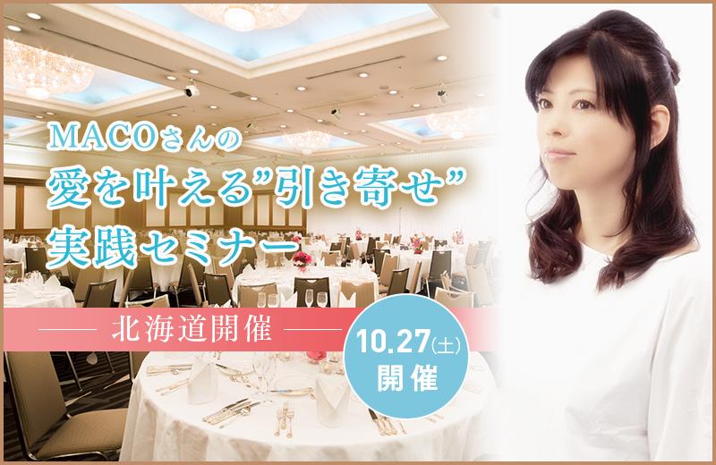 """【北海道】あらゆる人間関係の引き寄せ力をアップする MACOの愛を叶える""""引き寄せ""""実践セミナー"""