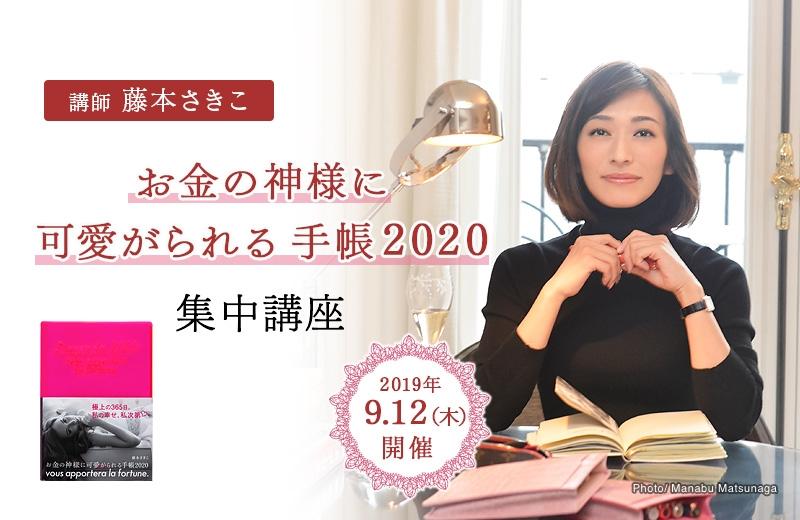 『お金の神様に可愛がられる手帳2020』集中講座