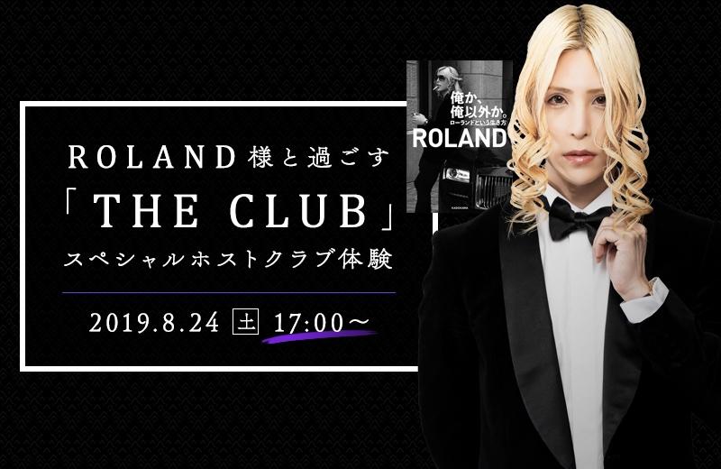 【17時開催の部】ROLAND 様と過ごす 「THE CLUB」スペシャルホストクラブ体験